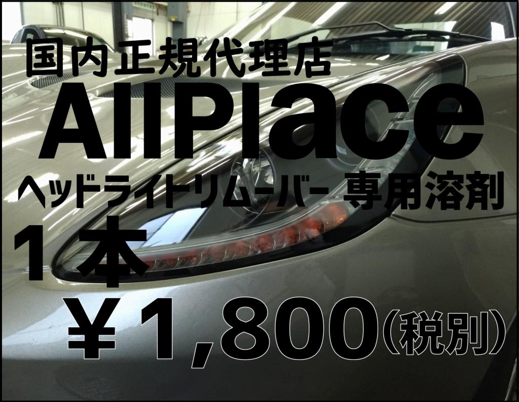 ヘッドライトリムーバー 大特価 販売 1,800円